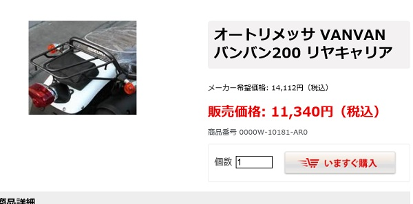 vanvan200-オートメリッサキャリア