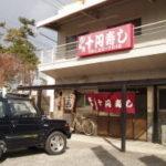 愛媛県今治市のB級グルメ・十円寿司が閉店したって本当?!