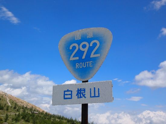 国道標識・おにぎりのある風景【ツーリング中の楽しみ】