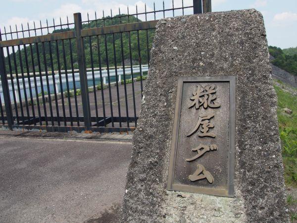 土日祝ダムカード配布対応、多可町の糀屋ダム【兵庫県】