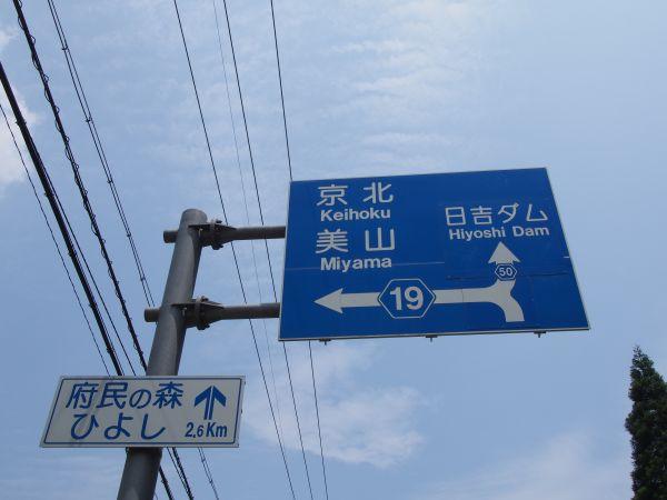 案内標識を見るのも楽しい