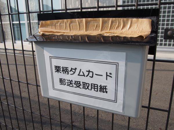 ダムカード郵送受取用紙?!新しくできた栗柄ダム【兵庫県】