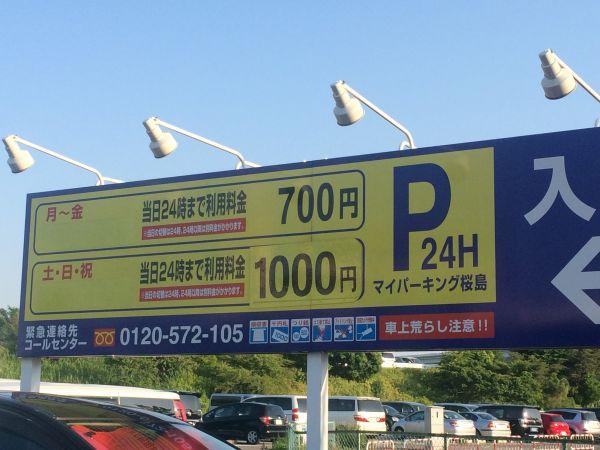 平日700円
