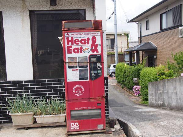 heat&eat