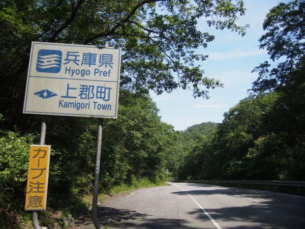 岡山と兵庫の県境