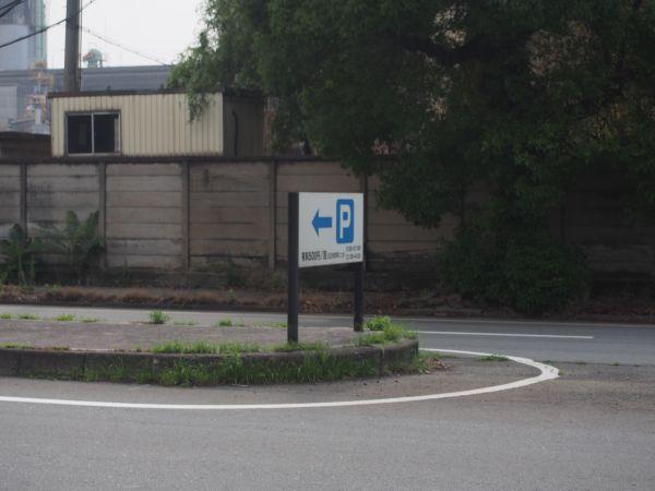 姫路港の安い駐車場