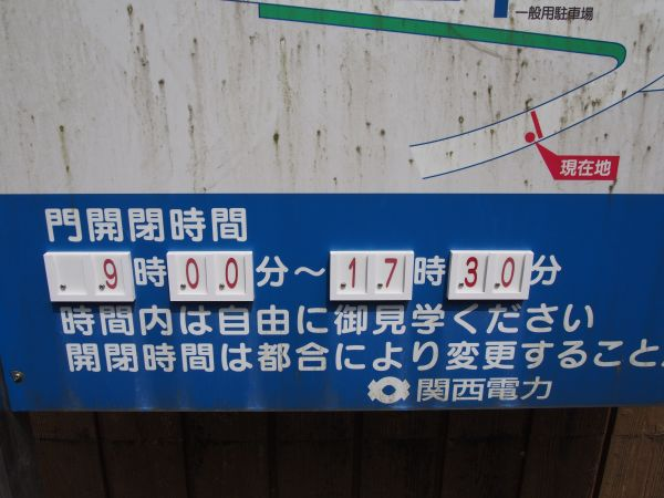 長谷ダム 見学時間に注意