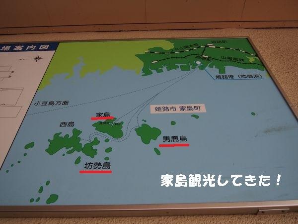 家島諸島3島めぐり・観光ツアーに参加してきた【前編】@兵庫