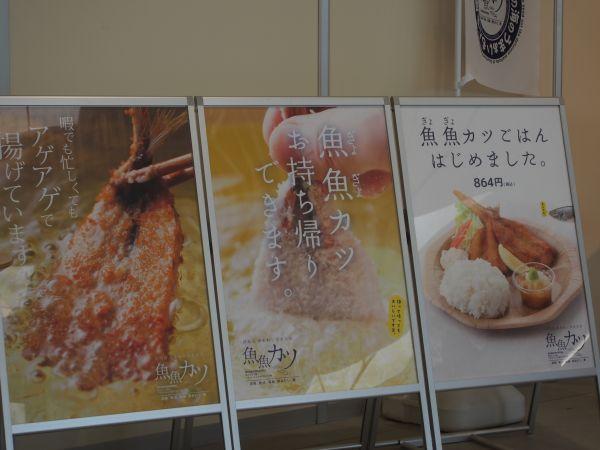 魚魚カツ定食