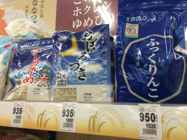 無洗米2キロ