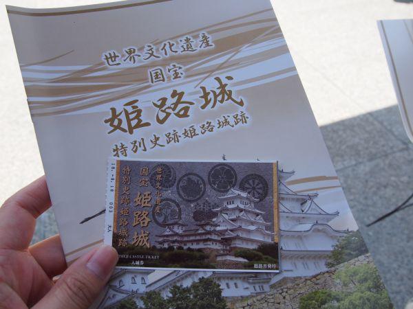 入場料1,000円