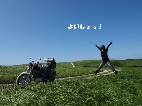 宗谷丘陵やっぽー!