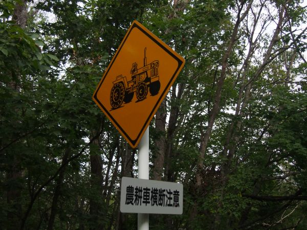 農耕車注意!