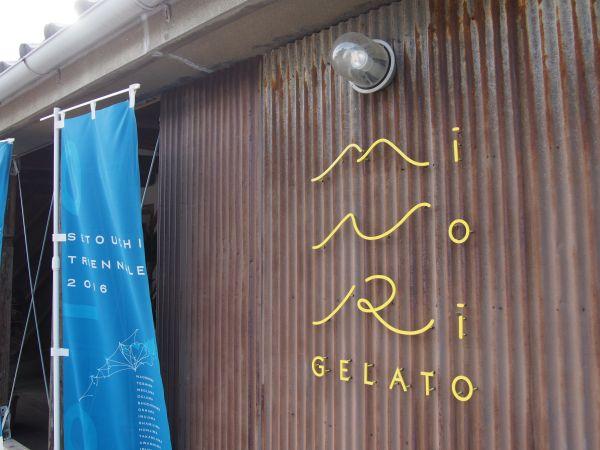 小豆島ジェラート