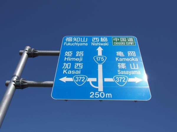 【秋のツーリング】快走路・デカンショ街道を走って、丹波篠山を満喫@兵庫【バンバンズ200】