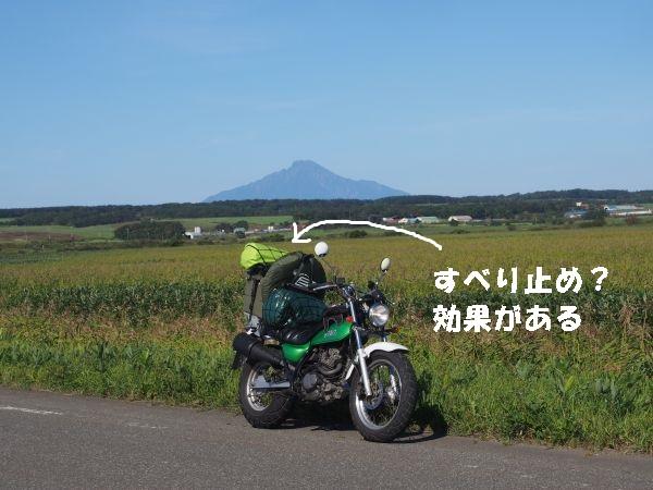 北海道ツーリングで活躍したおすすめ(とまではいかないが)グッズ