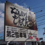 気になる看板のお店「どんぶりざえもん」でランチ食べてきた@兵庫県明石