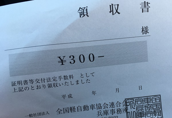 手数料は300円