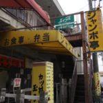 え?(*・ω・)2人で食べても1,000円しない!昭和な食堂【ジャンボ亭】@兵庫県明石