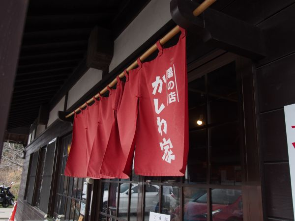 平日ランチはボリューム満点、地元の人で賑わう【かしわ家】@兵庫県稲美町