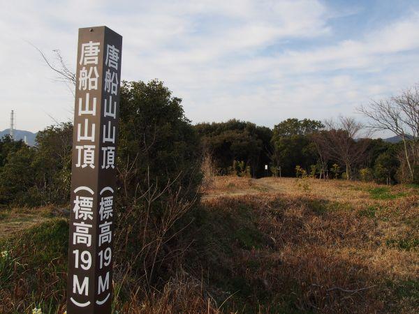 【知ってる?】赤穂にある、兵庫県でいちばん低い山のこと