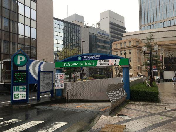 【バイクOK!三宮駅周辺の駐輪場】三宮中央通り駐車場@兵庫県神戸
