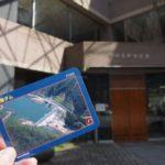 遠かったw兵庫の一番北のダムカード・但東ダム【兵庫県】
