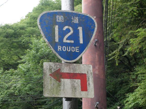 国道121号線
