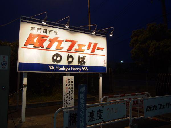 関西から九州へツーリング!神戸港から新門司港(福岡県)を結ぶ、阪九フェリー【1】