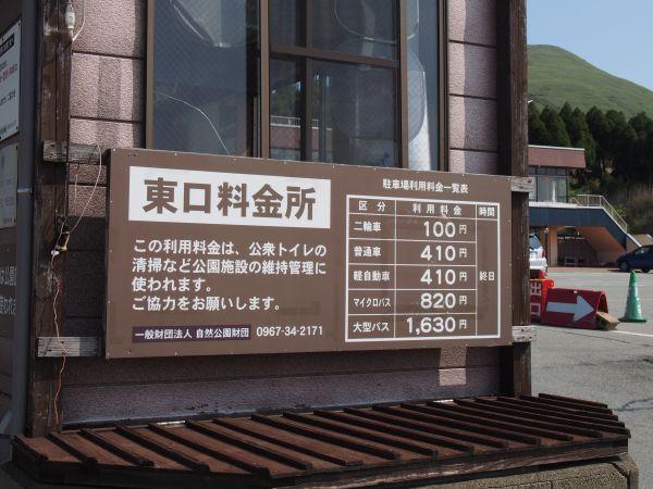 バイクは100円