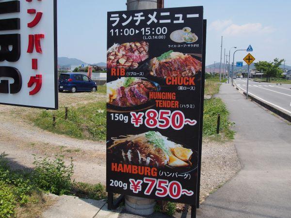 【肉肉肉】ズンバーグでがっつりスタミナつけてきた@兵庫県福崎