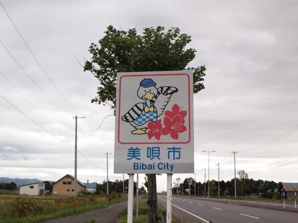 【北海道より6】雨のせい?雨のおかげ?