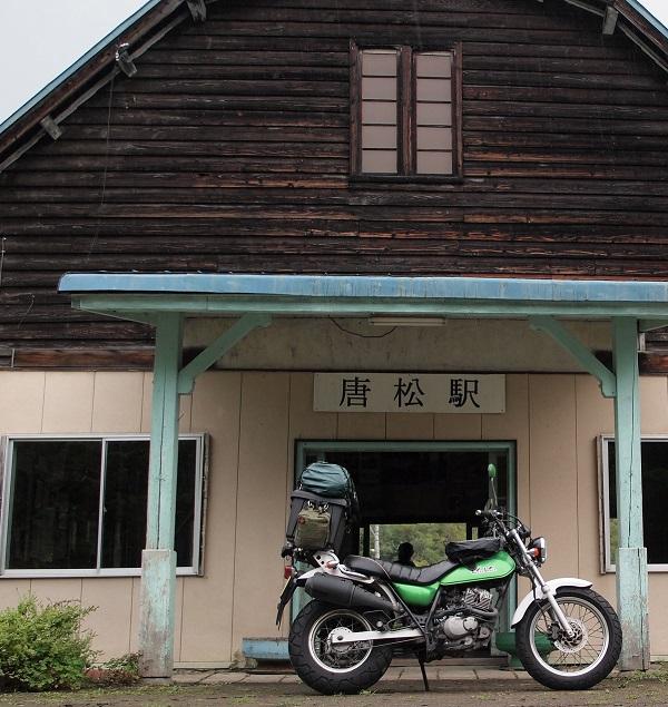 ツーリングマップル表紙・唐松駅