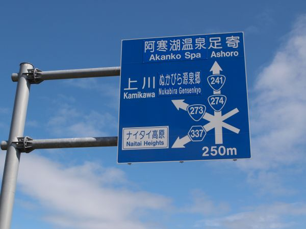 【'17北海道ツーリングまとめ1】~走行距離・ルート・燃費~