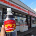 北海道にたくさんあるコンビニ・セイコーマートが好きなのです