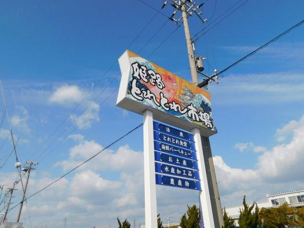 今が旬!脂ノリノリの坊勢さばを食べに行こう【姫路とれとれ市場】@兵庫県