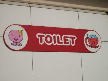 トイレに・・