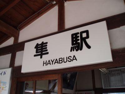 かっこいい駅が鳥取にある。隼駅訪問証明書をゲットしよう!