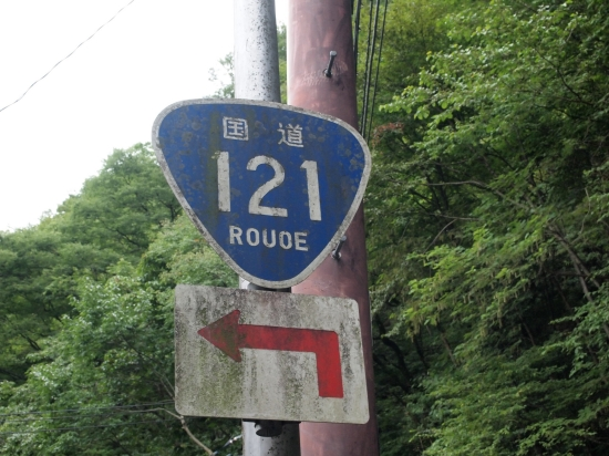 【日本の風景】やっと見つけた、おにぎり(国道標識)のスペルミス