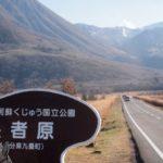 冬の九州ツーリング【3日目・冬のやまなみハイウェイ】
