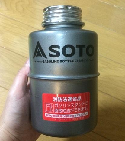 SOTOのガソリン携行缶を買ってみた、実際使ってみた感想