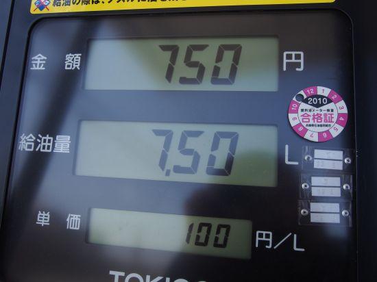 【バンバン200の燃費を検証】タンク空っぽで満タンにしてみた