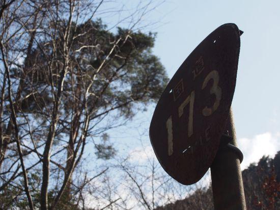 【旧道R173】はらがたわ峠と焼きおにぎり&クワモンペのピザ@大阪&兵庫