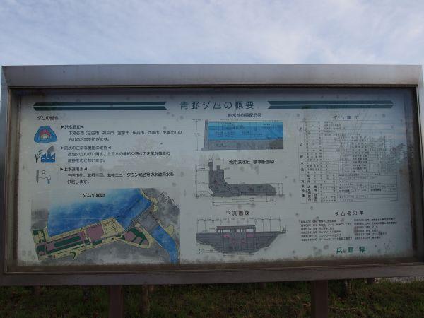 青野ダムには公園もある