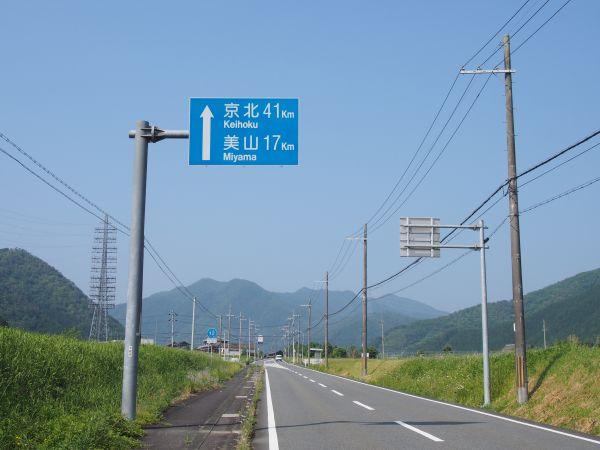 道の駅美山ふれあい広場へつづく