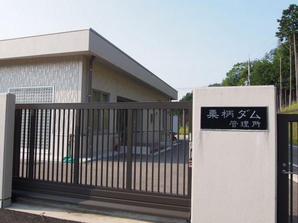 栗柄ダム管理所
