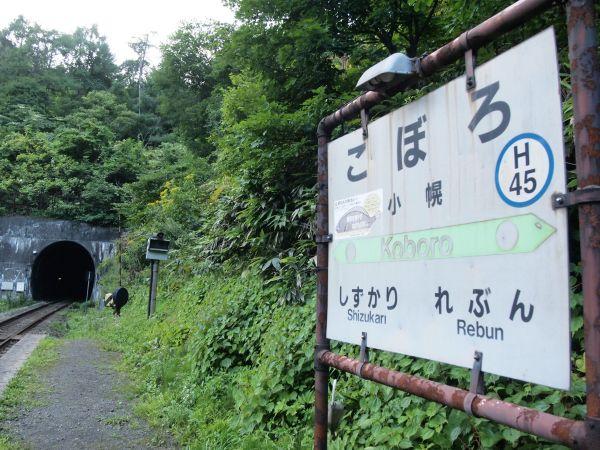 日本屈指の秘境駅だ