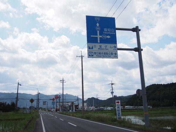 三宝ダムのある県道