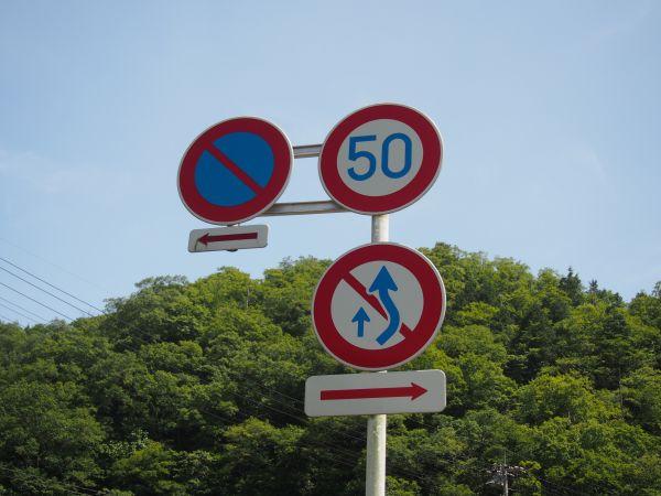 ドライブ・ツーリング中のわたしの楽しみ方【どこにでもある標識】