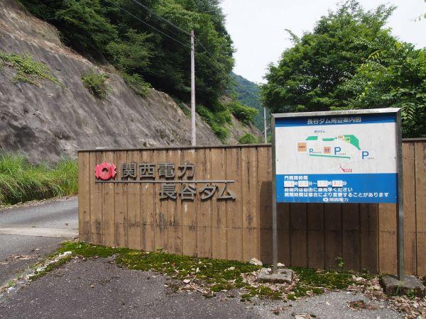 長谷ダム入口